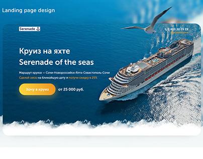 """Landing page """"Cruise"""""""