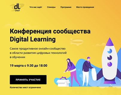 Лендинг конференции сообщества Digital Learning