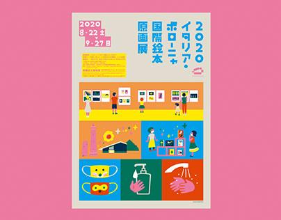 Bologna Illustrators Exhibition - TOKYO