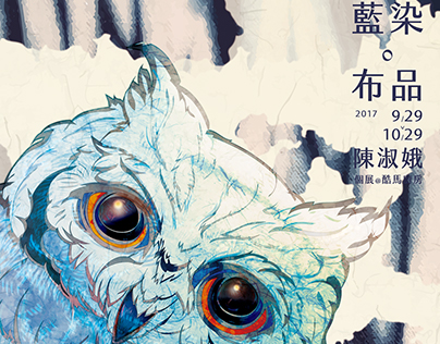BUBO's first exhibition in TAIPEI.
