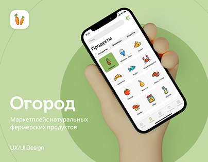 Огород — marketplace farm products app