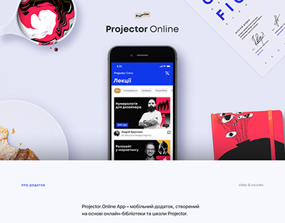 Video Library Education App / UX Case Study / Projector