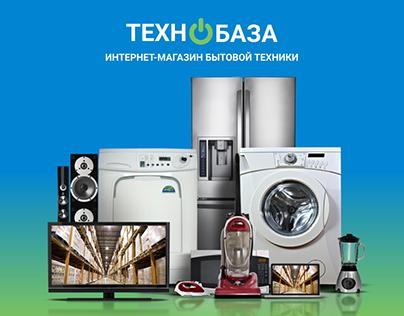 «Технобаза», интернет-магазин бытовой техники