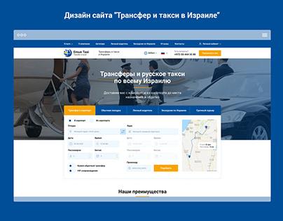 """Дизайн сайта """"Трансфер и такси в Израиле"""""""