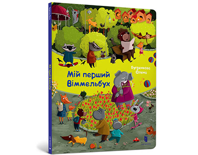 My first wimmelbuch