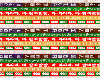 Hangeul Type Design