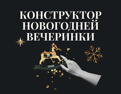 Конструктор новогодней вечеринки