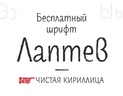 Laptev Brush Cyrillic Rus