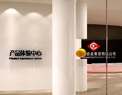 Guangzhong company showroom