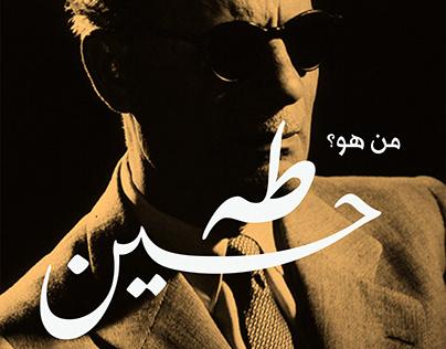 Taha Hussein Tribute Brochures