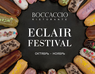Eclair festival