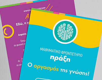 Duo Leaflets