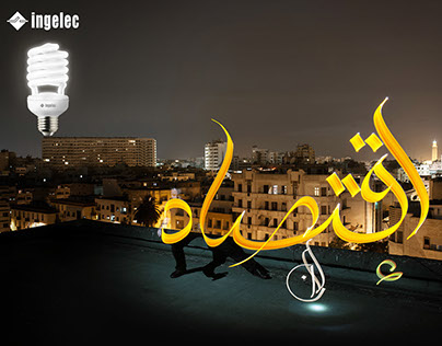 INGELEC 360° light-painting advertising