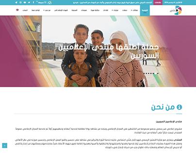 Syrian Media Forum