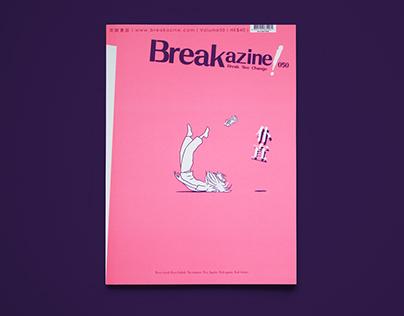 Breakazine! #50 《仆直》