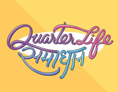 Quarter Life समाधान