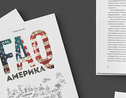 FAQ AMERICA - book cover & page layout
