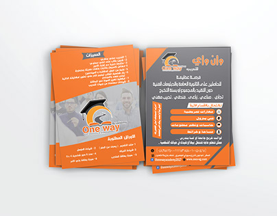 Flyer A6 for One Way Academy