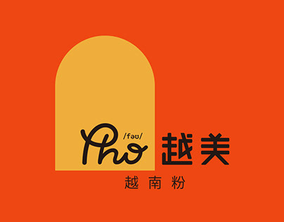 """PHO 越美"" Vietnamese rice noodle restaurant brand design"