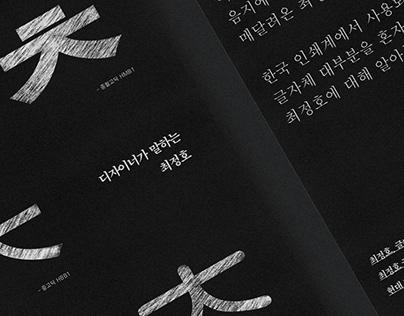 Designers say Choi Jung Ho (디자이너가 말하는 최정호)