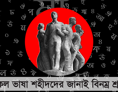 21st February timeline cover for Quickbuy.com.bd
