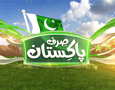 Sirf Pakistan 14 August Ident