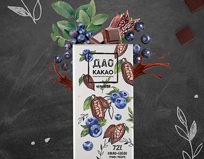 Логотип и фирменный стиль шоколадного бренда ДаоКакао