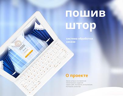 UX/UI Customer processing service