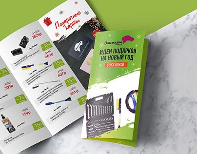 Дизайн буклета (BOOKLET DESIGN)