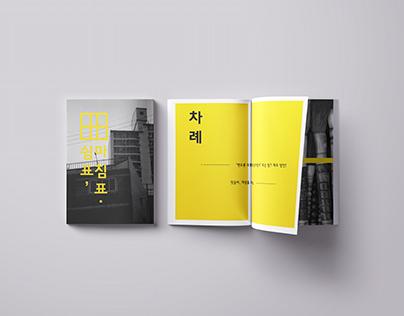 쉼표, 마침표. – editorial design