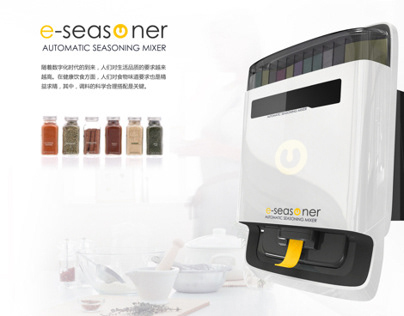 E-SEASONER——Automatic Seasoning Mixer