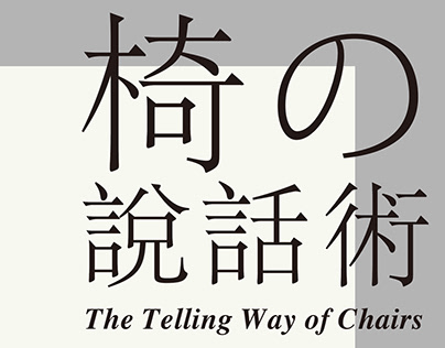 The Telling Way of Chairs | Exhibition DM