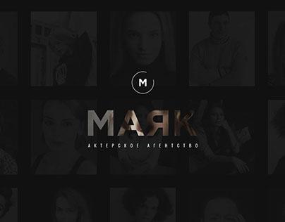 Агентство «Маяк»