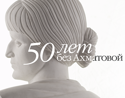 50 years without Akhmatova