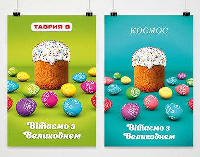 Branding Easter 2018