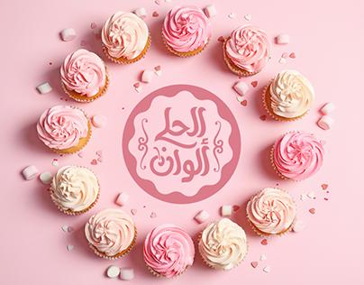Al-Hala Alwan Branding