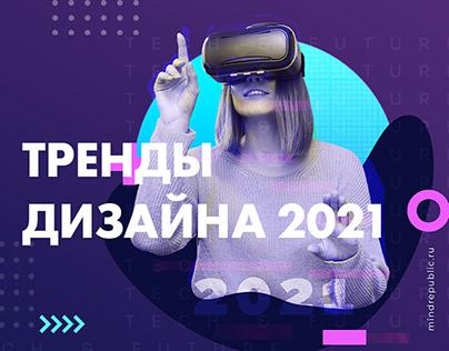 Самая полная подборка трендов дизайна 2021