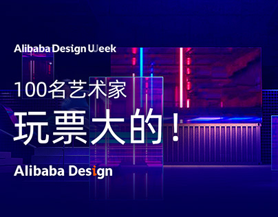 100 Artists Are Going Big at Alibaba Design Week 2021!
