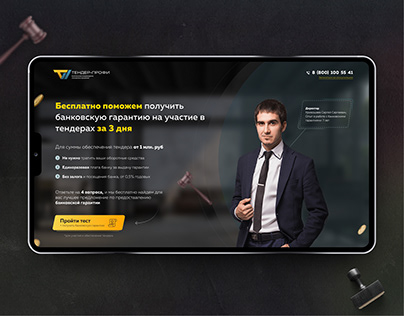 One-page design Tender Profi