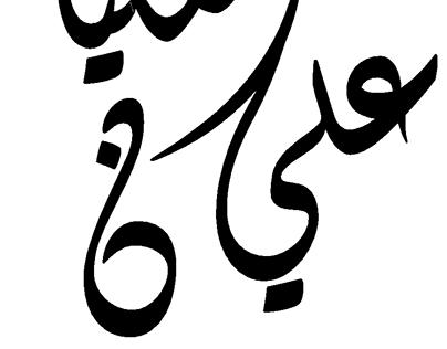 logo arabic art