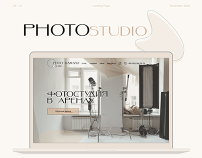 LANDING PAGE FOR A PHOTOSTUDIO