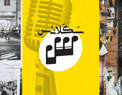Sakalans Music Band / Non-Official Logo