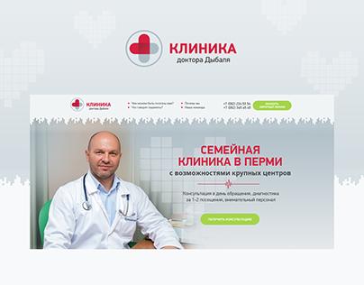 Landing Page для клиники