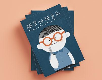 《越害怕越勇敢》繪本插畫Children's Book Illustration