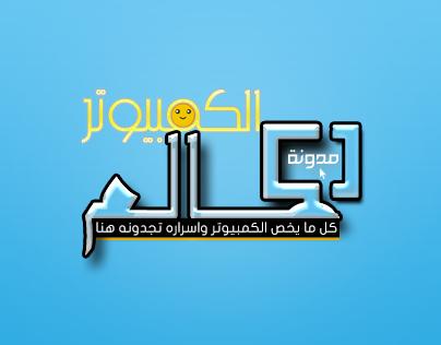 Logo عالم الكمبيوتر