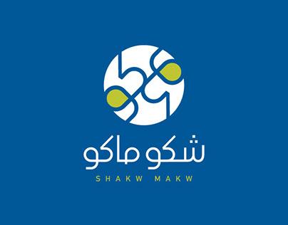 Shakw Makw شكو ماكو
