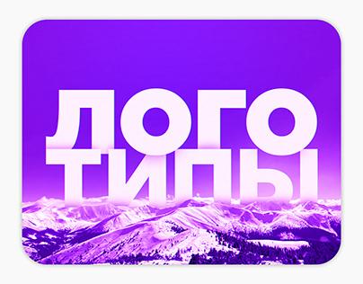 Логотипы _ Logofolio (Пополняется)