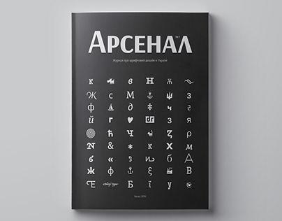 Arsenal | Magazine about type design in Ukraine