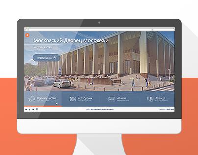 Московский Дворец Молодежи - для посетителей и бизнеса