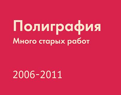 Полиграфия 2006-2011
